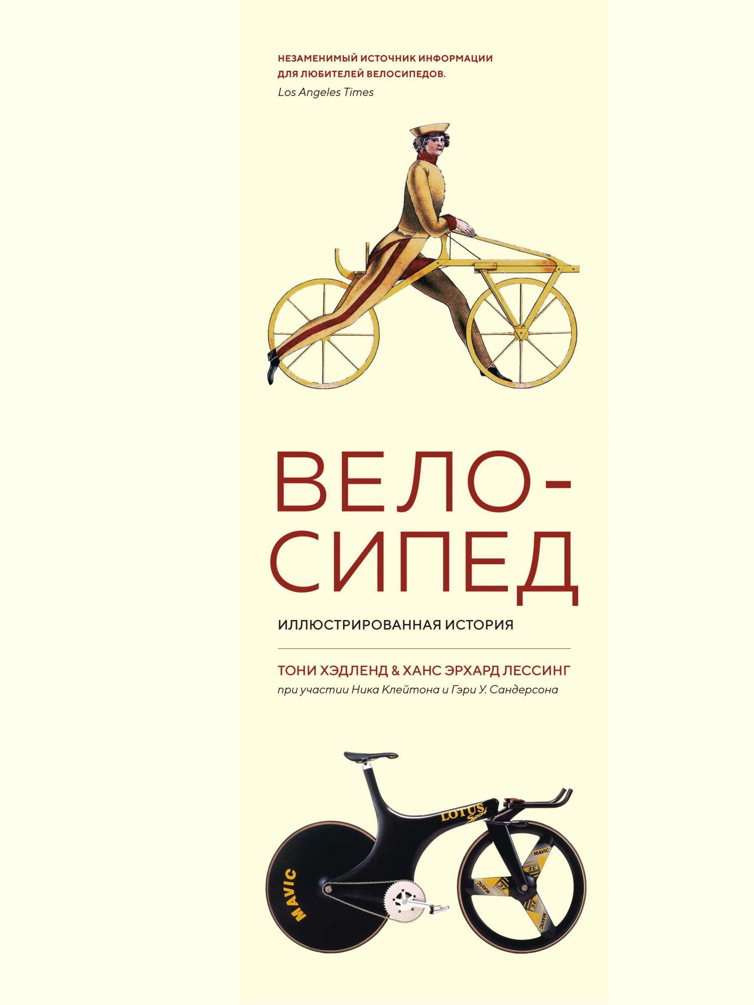 Велосипед: Иллюстрированная история