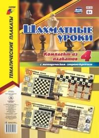Комплект плакатов Шахматные уроки: 4 плаката + методичка