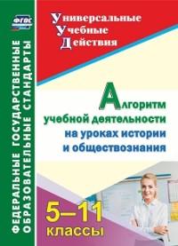 Алгоритм учебной деятельности на уроках истории и обществознания. 5-11 клас