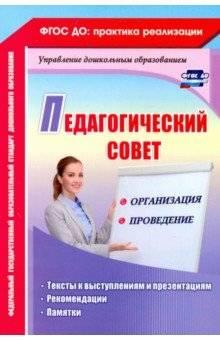 Педагогический совет: Организация и проведение: Тексты к выступлениям