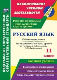 Русский язык. 11 кл.: Рабочая прогр. и технолог. карты по учеб. Власенкова