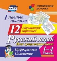 Русский язык. 1-4 кл.: Имя существительное. Орфограммы. Склонение: 12 обуча