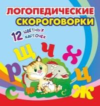 Логопедические скороговорки: 12 цветных краточек