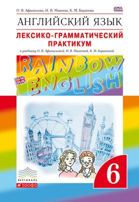 Английский язык. 6 кл.: Лексико-грамматический практикум ФГОС