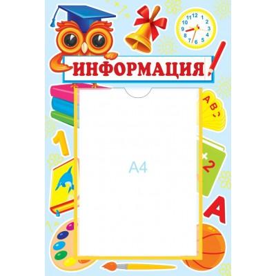 Стенд Информация Сова А3 с карманом
