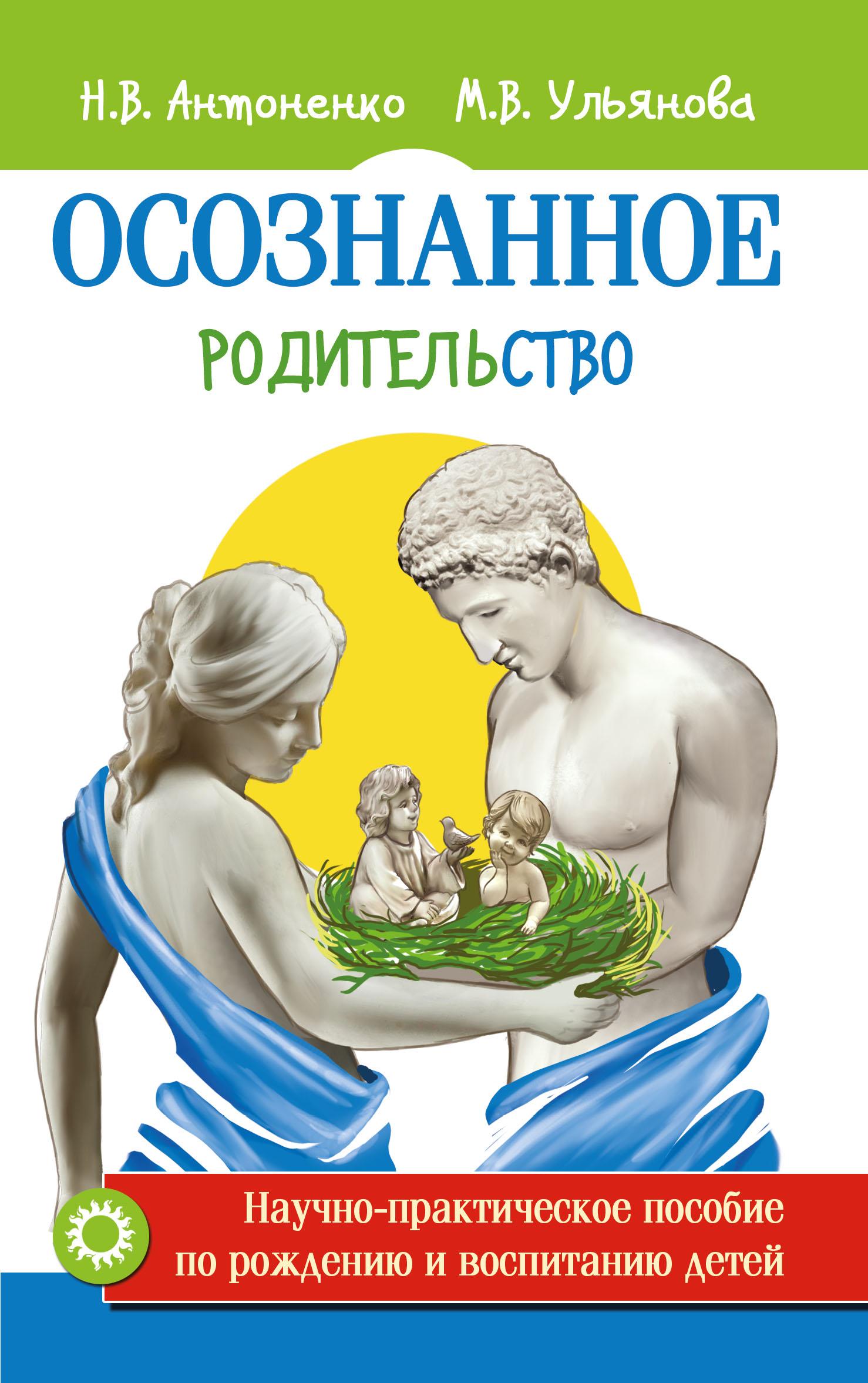Осознанное родительство: Научно-практическое руководство по рождению и восп