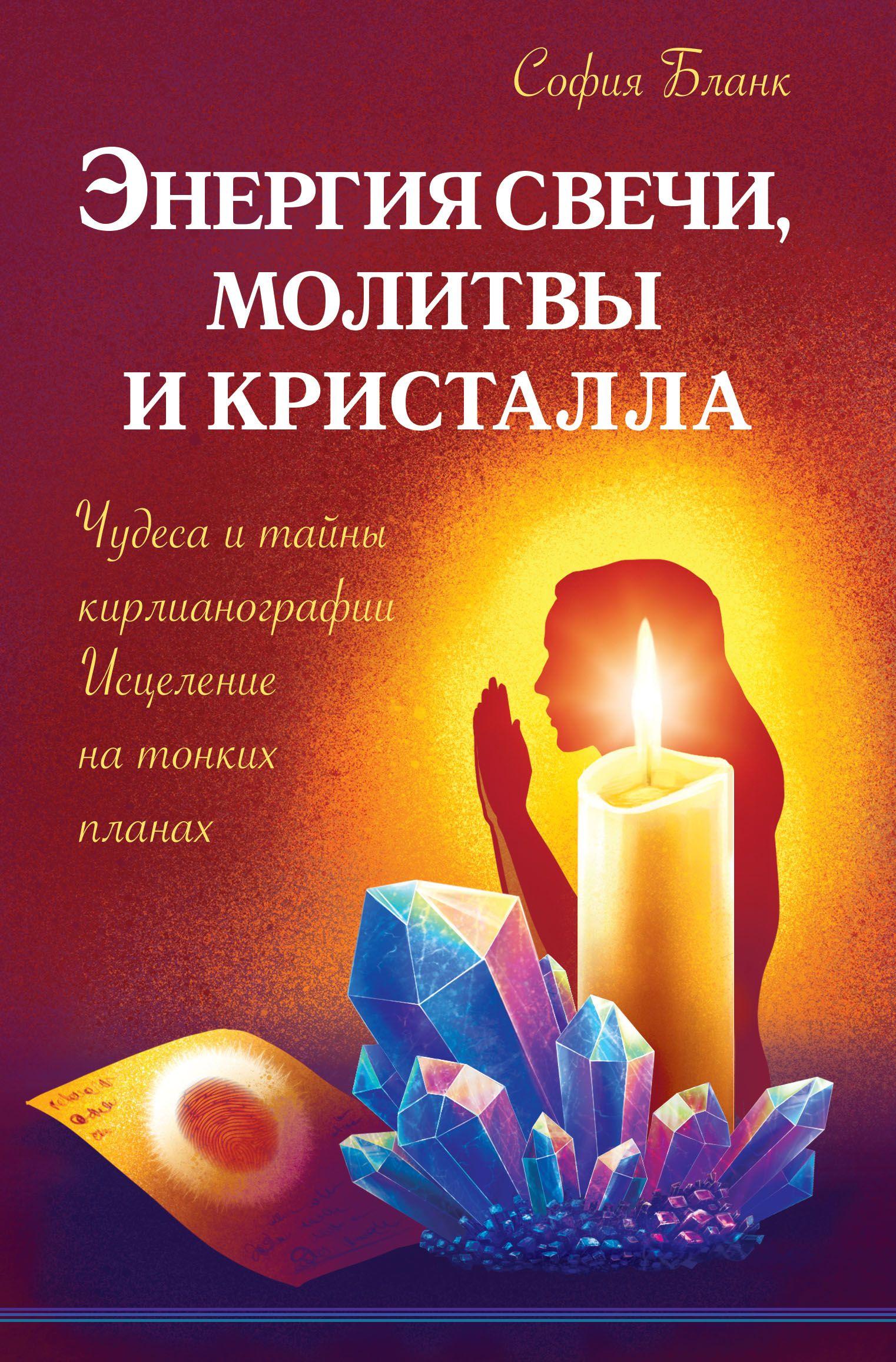 Энергия свечи, молитвы и кристалла. Чудеса и тайны кирлианографии. Исцелени