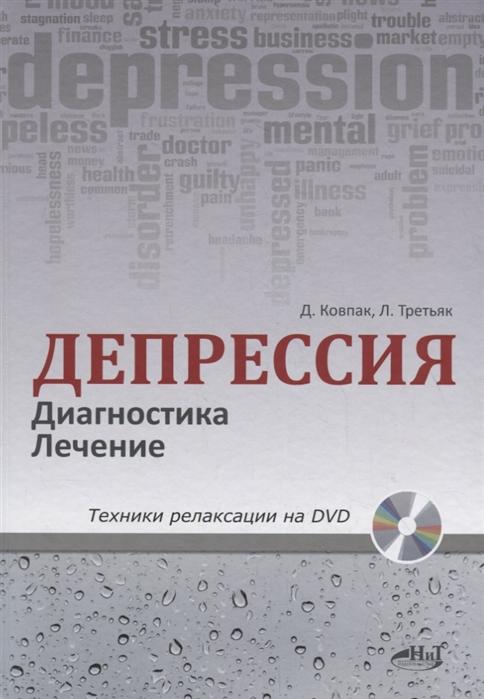 Депрессия. Диагностика. Лечение. Техники релаксации на DVD