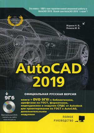 AutoCAD 2019: Официальная русская версия. Полное руководство