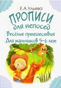 Прописи для непосед: Веселые путешествия: Для мальчиков 5-6 лет