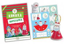 Новогодние игрушки: Книжка-вырезалка