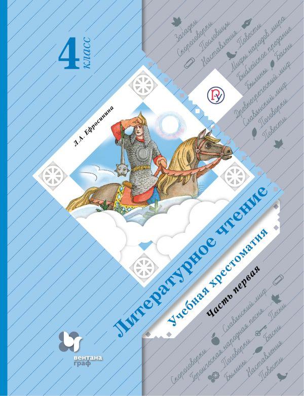 Литературное чтение. 4 кл.: Учебная хрестоматия: В 2 ч. Ч.1