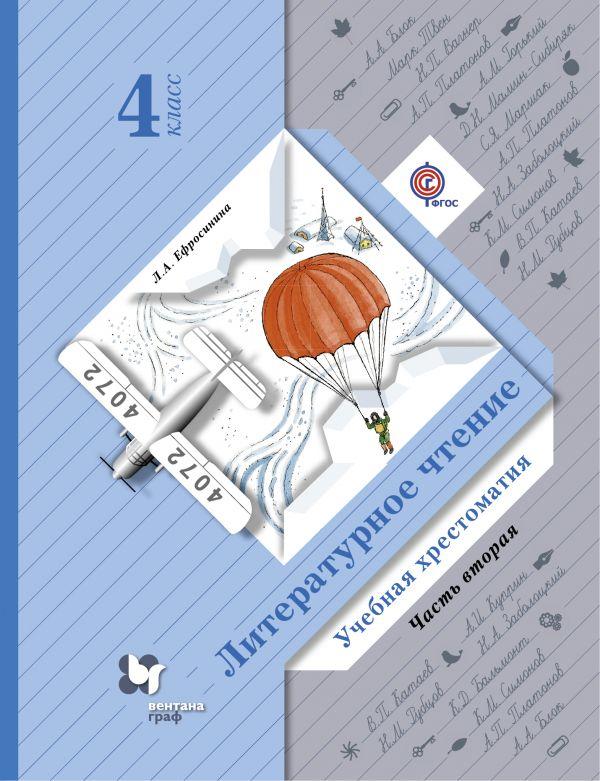 Литературное чтение. 4 кл.: Учебная хрестоматия: В 2 ч. Ч.2