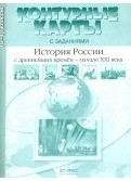 Контурные карты. 10-11 кл.: История России с древнейших времен - начало XXI