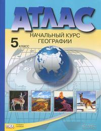 Атлас 5 кл.: Начальный курс географии ФГОС