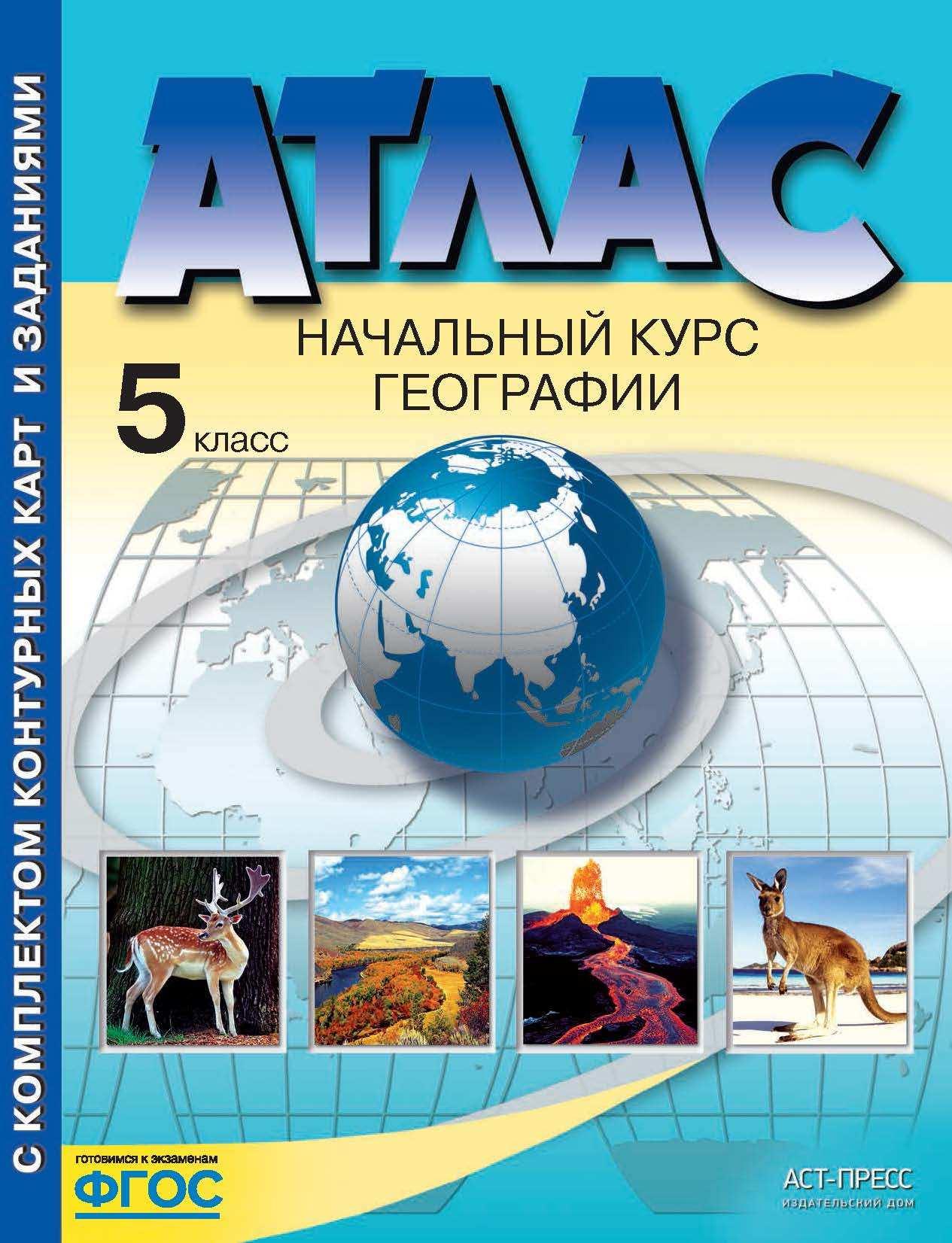 Атлас 5 кл.: Начальный курс географии с комплектом конт.карт ФГОС