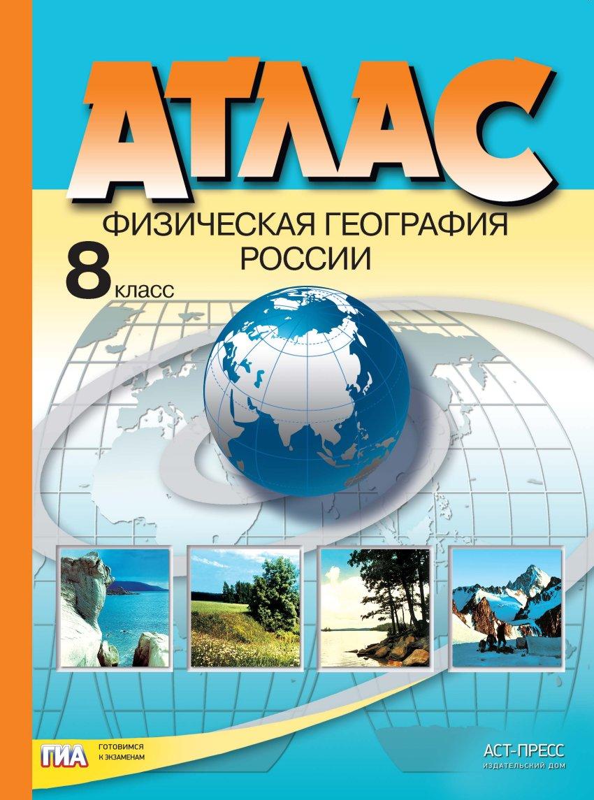Атлас 8 кл.: Физическая география России ФГОС