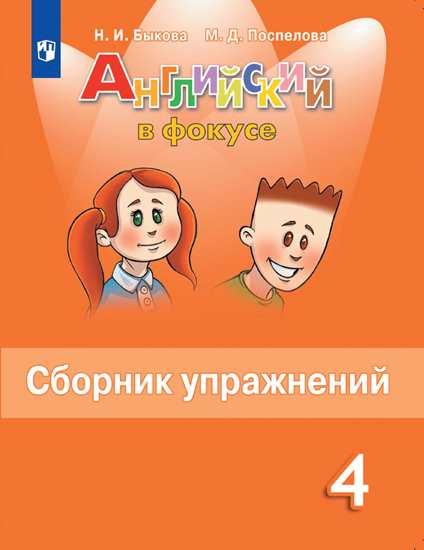 Английский язык. 4 кл.: Сборник упражнений ФП