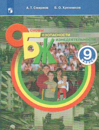 ОБЖ. 9 кл.: Учеб. пособие ФП