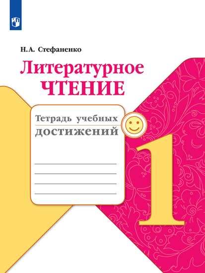 Литературное чтение. 1 кл.: Тетрадь учебных достижений ФП