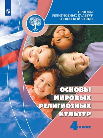 Основы мировых религиозных культур. 4 кл.: Учебник ФП