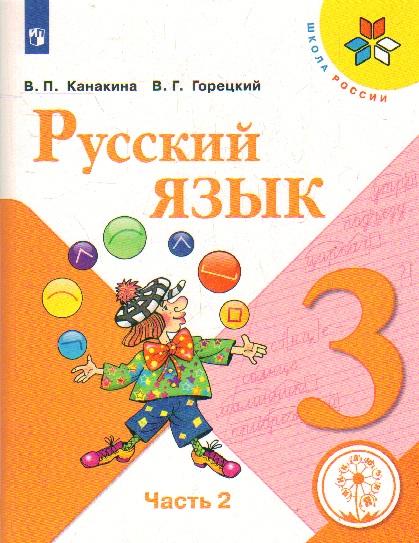 Русский язык. 3 кл.: Учеб. пособие: В 5 ч. Ч.2 (для слабовидящих обучающихс