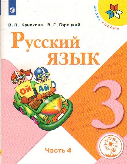 Русский язык. 3 кл.: Учеб. пособие: В 5 ч. Ч.4 (для слабовидящих обучающихс