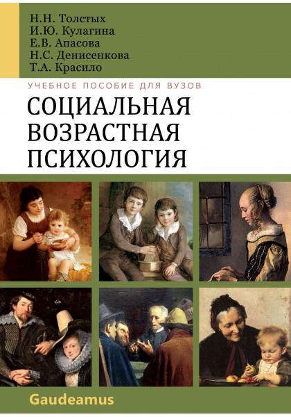 Социальная возрастная психоллогия: Учеб. пособие для вузов
