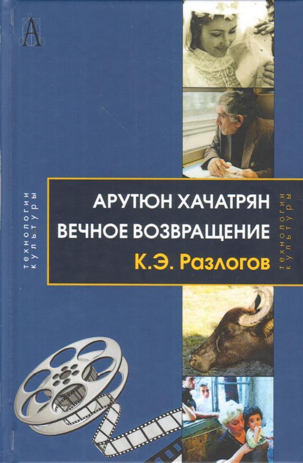 Арутюн Хачатрян: Вечное возвращение