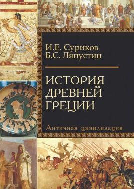 История Древней Греции: Учеб. пособие для исторических факультетов вузов