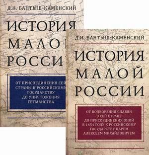 История Малой России: В 2 т.