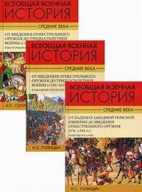 Всеобщая военная история. Средние века: В 3 т.