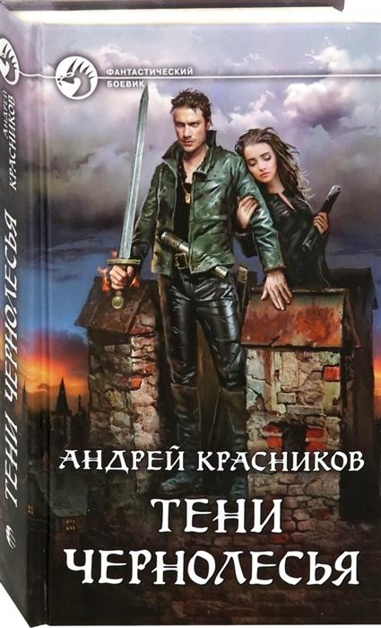 Тени Чернолесья: Фантастический роман