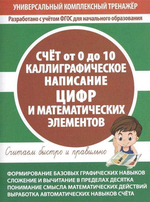 Счет от 0 до 10. Каллиграфическое написание цифр и математических элементов