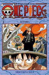 One Piece. Большой куш: Кн. 2: Книги 4-6: Манга: Графический роман