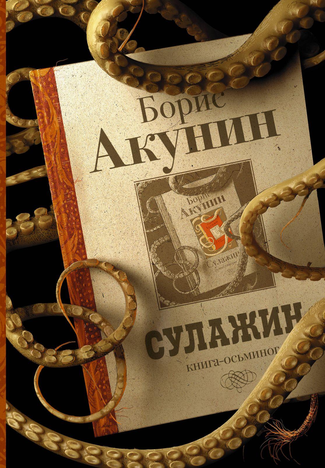 Сулажин: книга-осьминог