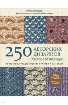 Японские узоры для вязания крючком и на спицах. 250 авторских дизайнов Хиро