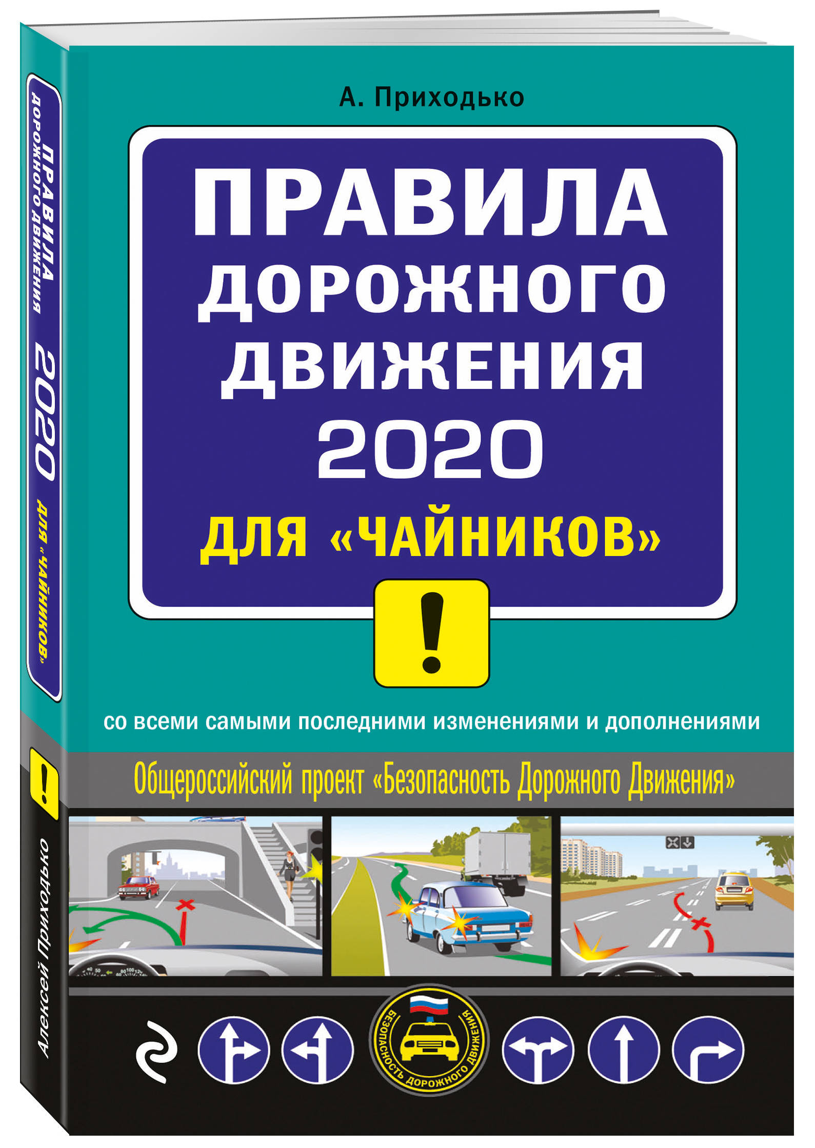 """ПДД 2020 для """"чайников"""": Со всеми последними изменениями"""