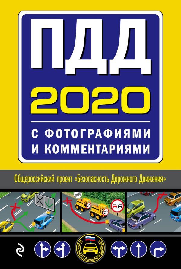 ПДД на 2020 год с фотографиями и комментариями: Текст с последними изменени