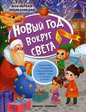 Новый год вокруг света: Книжка с наклейками