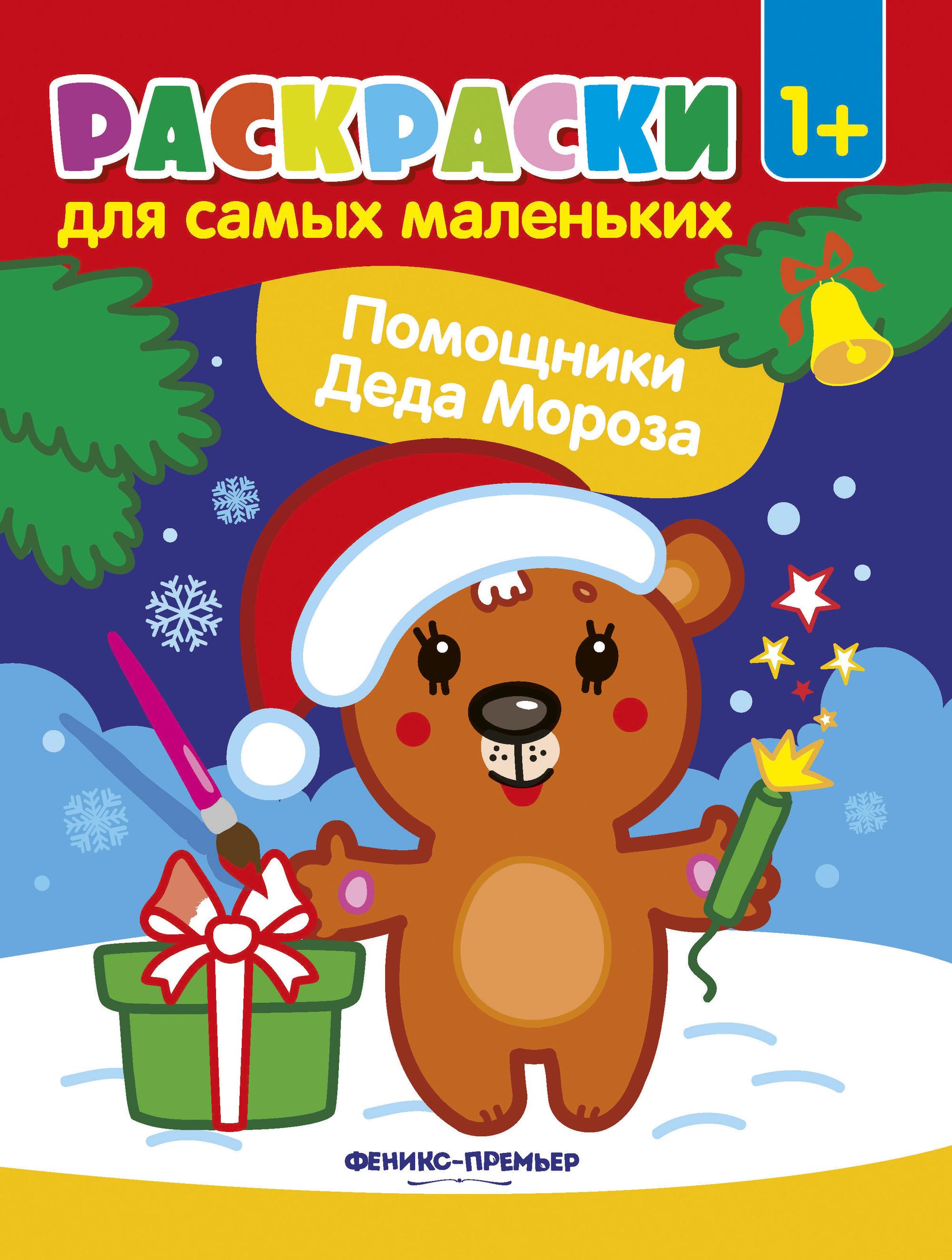 Раскраска Помощники Деда Мороза: Книжка-раскраска