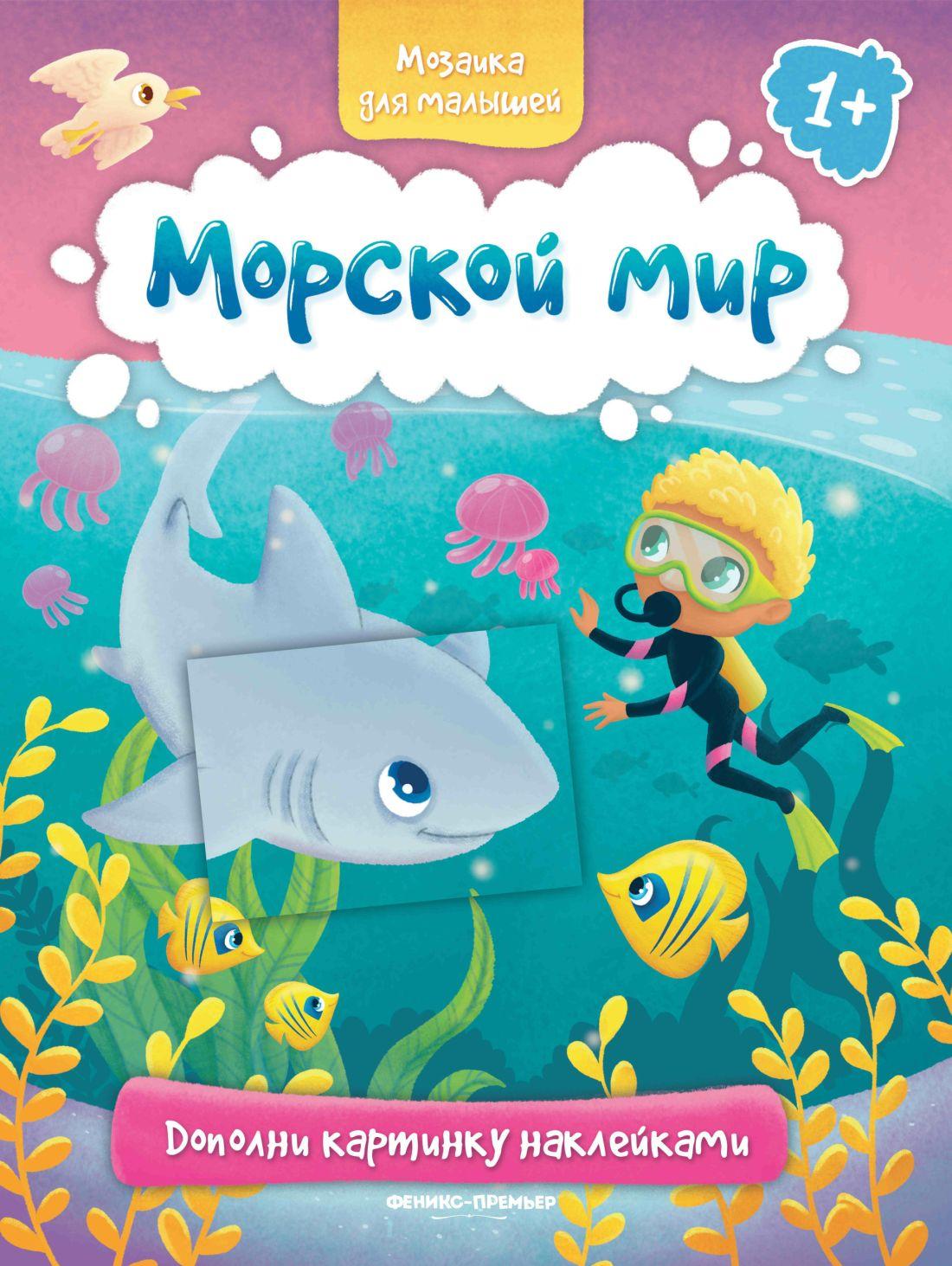 Морской мир. 1+: Книжка с наклейками