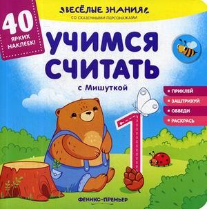 Учимся считать с Мишуткой: Книжка с наклейками