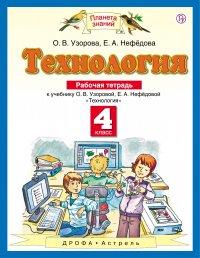 Технология. 4 кл.: Рабочая тетрадь к учеб. Узоровой ФГОС