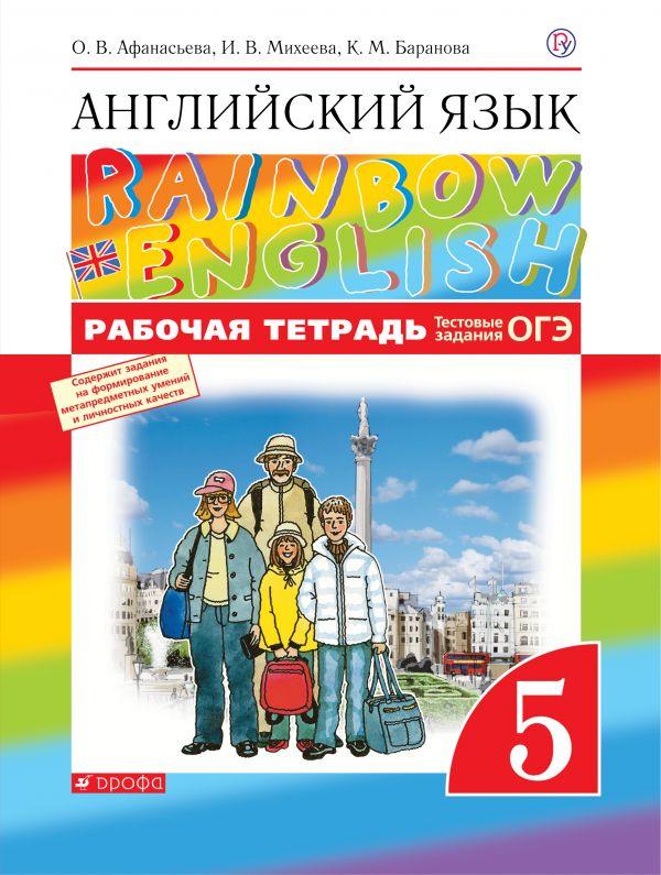 Английский язык. 5 кл.: Рабочая тетрадь ФГОС