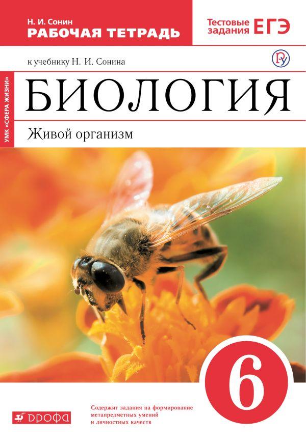 Биология. 6 кл.: Живой организм: Рабочая тетрадь к уч. Сонина ФГОС