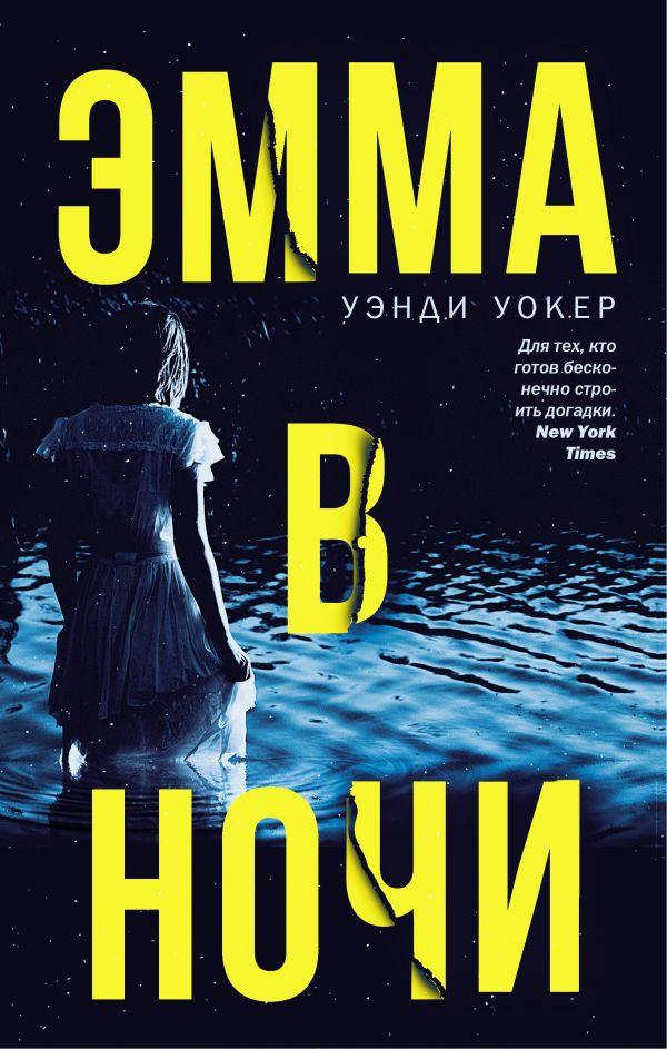 Эмма в ночи: Роман
