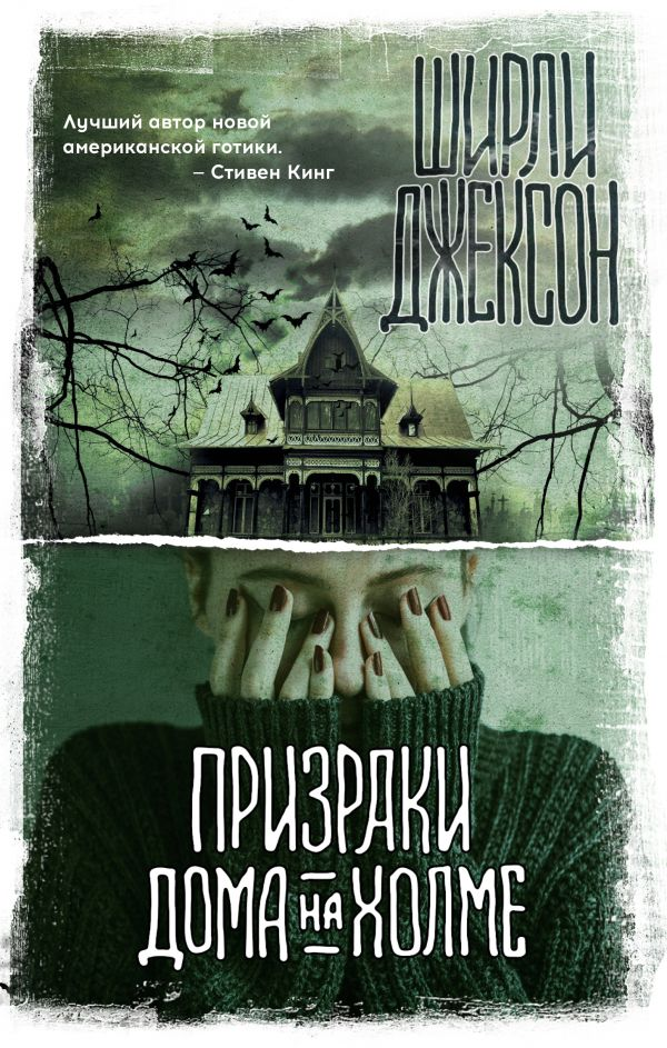 Призраки дома на холме: Романы