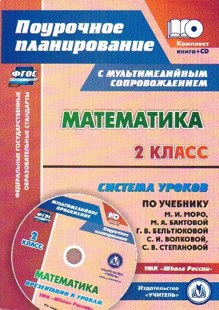 Математика. 2 кл.: Система уроков по учебнику М. И. Моро, Бантовой ФГОС