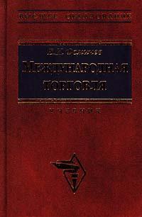 Международная торговля: Учебник